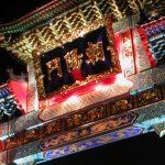 Choyomon Chinatown Yokohama